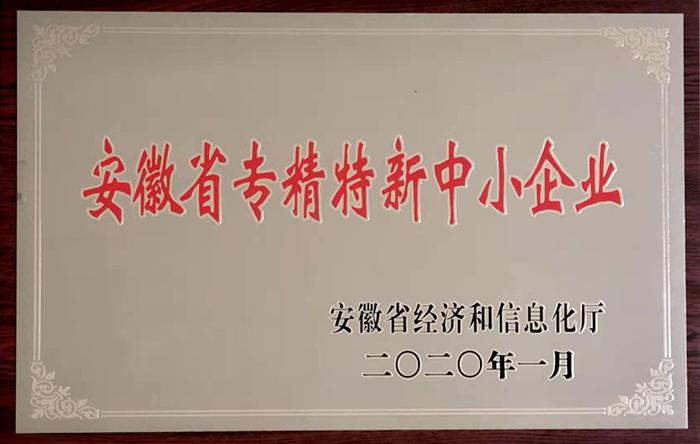 必威体育登录省专精特新中小企业